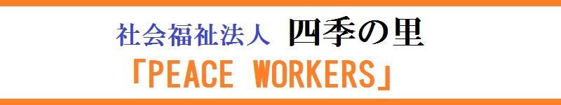 志摩市で障がい者支援・国際貢献活動 PeaceWorkers 「ぴーすわーかーず」